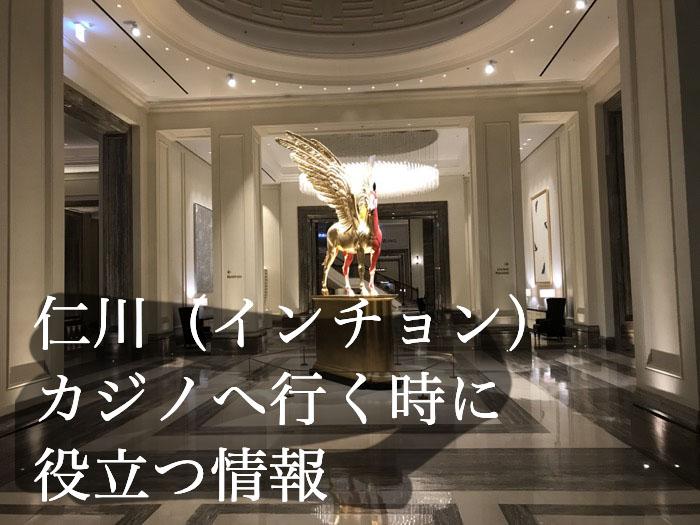 仁川(インチョン)カジノへ行く時に役立つ情報