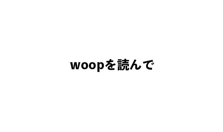 woopを読んで