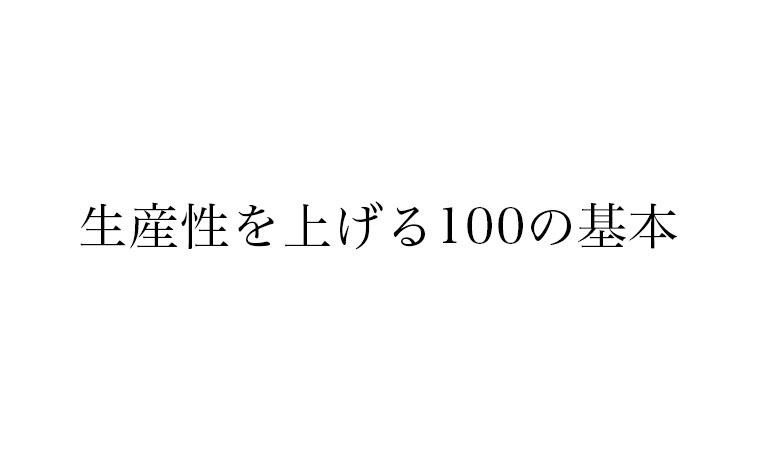 生産性を上げる100の基本