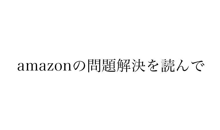 amazonの問題解決を読んで