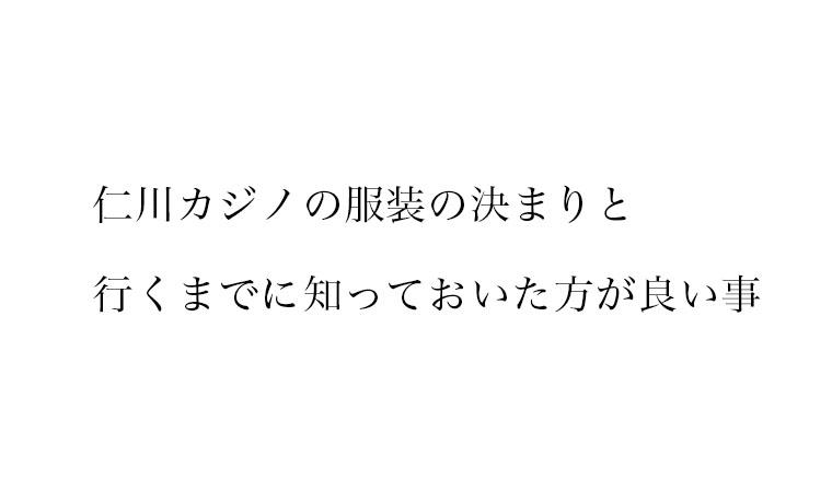 仁川カジノの服装の決まりと行くまでに知っておいた方が良い事