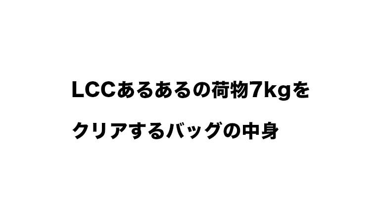 LCCあるあるの荷物7kgをクリアするバッグの中身