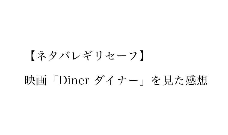 【ネタバレギリセーフ】映画「Diner ダイナー」を見た感想