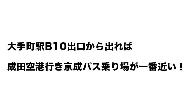 大手町駅B10出口から出れば成田空港行き京成バス乗り場が一番近い!