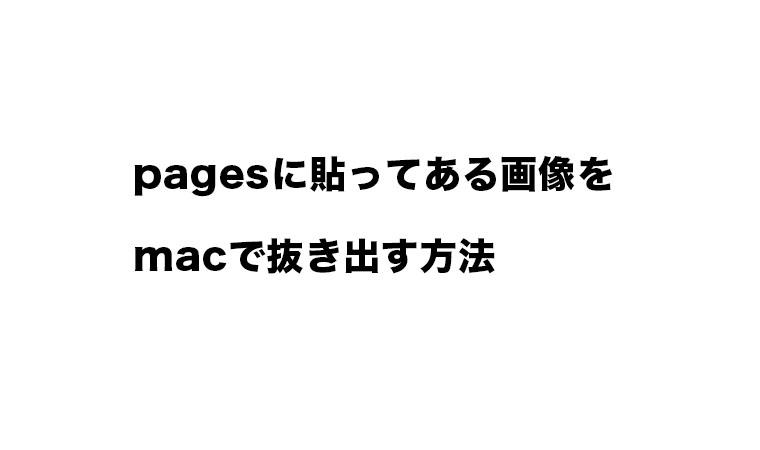 pagesに貼ってある画像をmacで抜き出す方法