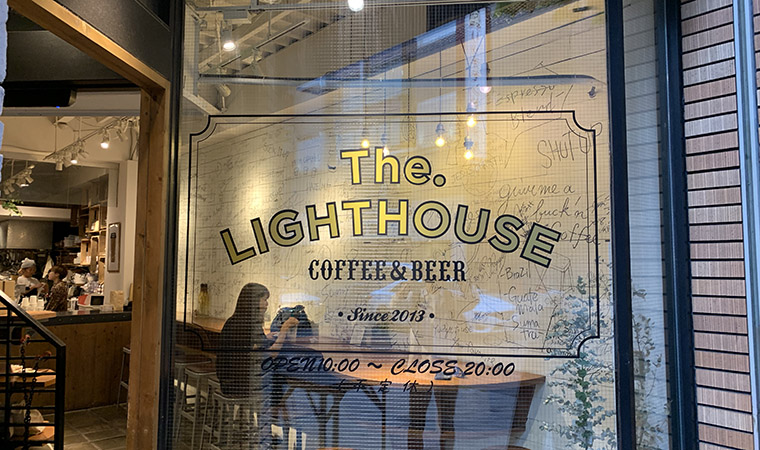 「札幌」wifi快速電源有りのライトハウスコーヒーアンドビアー