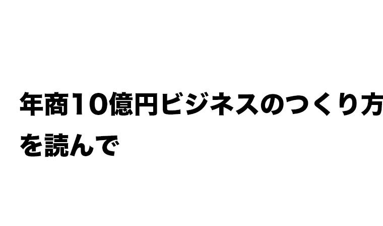 年商10億円ビジネスのつくり方を読んで