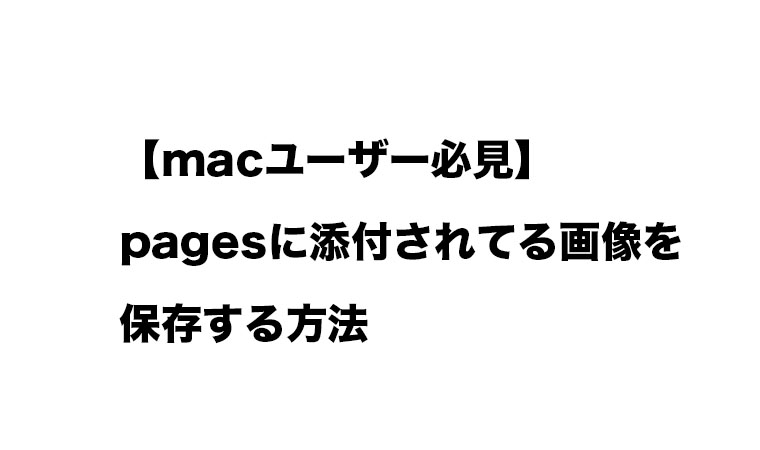 【macユーザー必見】pagesに添付されてる画像を保存する方法