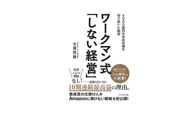 「ワークマン式「しない経営」: 4000億円の空白市場を切り拓いた秘密」を読んでの感想